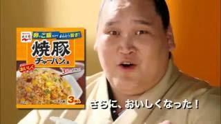 Terunofuji : publicité Nagatanien (riz cantonais)