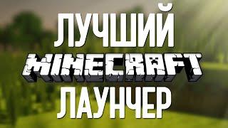 Лучший Minecraft Лаунчер? Где скачать? (TLauncher)