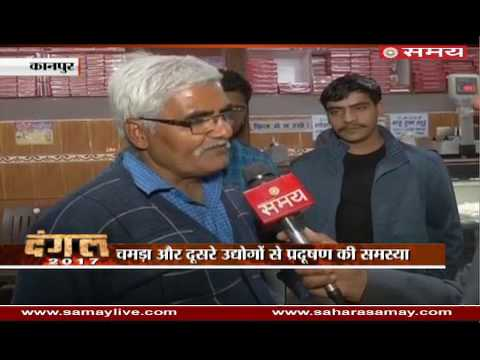 Samay Special:  Ghat Ghat ka Dangal: Kanpur Special