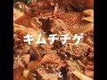 [Cookat Japan] キムチチゲ の動画、YouTube動画。