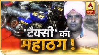 बाइक बोट 'टैक्सी' का महाठग: BSP नेता के खिलाफ केस दर्ज, मुनाफे का झांसा देकर ठगी का आरोप