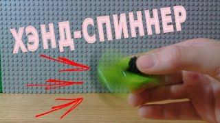 Как сделать СПИННЕР из LEGO / LEGO HAND SPINNER