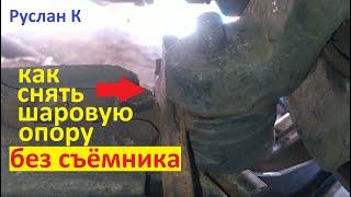Шаровая опора. Снимаем без съёмника легко и просто !!! #РусланК