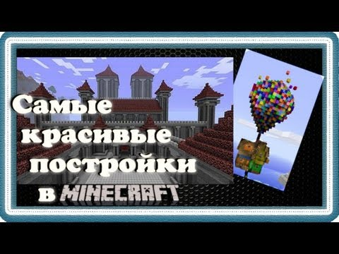Обзор модов для Minecraft[1.5.2] #4 - Builder mod - Красивые постройки в Minecraft