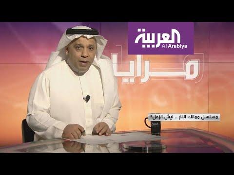 مرايا | مسلسل ممالك النار..ليش الزعل؟  - نشر قبل 3 ساعة