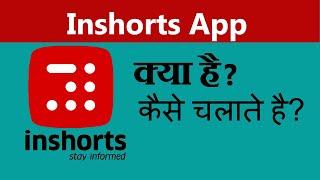 Inshorts app kya hai screenshot 3