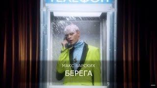 МАКС БАРСКИХ - Берега (караоке-плюс)