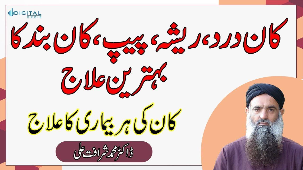 Download Kaan/Kan Dard Ka ilaj | Ear Pain Ka ilaj | Kaan Ka Dard Khatam Karne Ka Tarika Dr Sharafat Ali New
