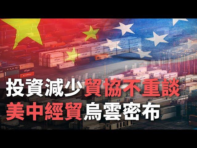 投資減少貿協不重談 美中經貿烏雲密布【央廣國際新聞】