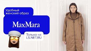 Удобный женский образ на каждый день от бренда Max Mara