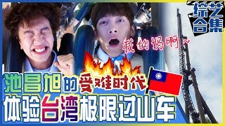 [Chinese SUB] Ji Chang-wook challenges Taiwan's super scary ride! Please be safe~| Runningman