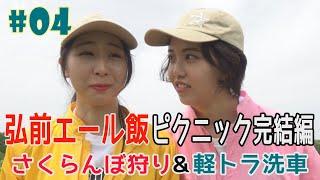 #4『RINGOMUSUMEの産地直送 日本最高!!』弘前エール飯&さくらんぼ狩り&軽トラ洗車