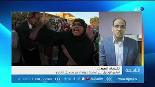 نشرة الأخبار - مراسل الغد:  تباين ردود الفعل بين صفوف المعارضة حول خطاب البشير في الكريدة