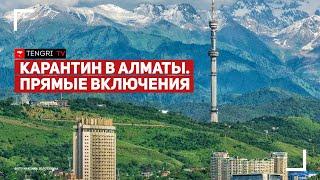 Ситуация с коронавирусом в Алматы Брифинг Сагинтаева