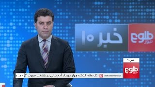TOLOnews 10pm News 26 March 2017/طلوع نیوز، خبر ساعت ده، ۰۶ حمل۱۳۹۶