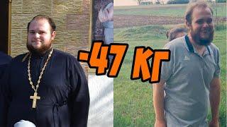 Как похудеть священнику. История похудения Даниила