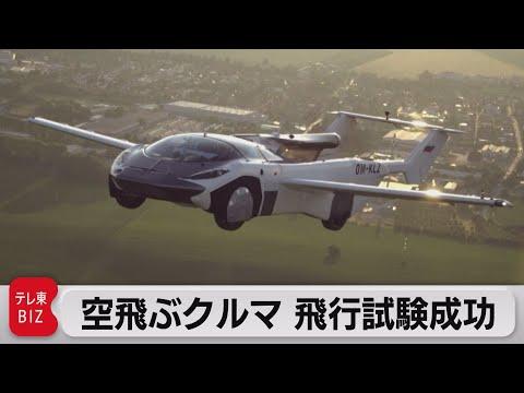 変身!空飛ぶクルマ 試験飛行成功(2021年7月1日)