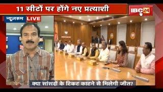 Loksabha Election 2019: Raipur में BJP के 10 सांसदों के कटेंगे Ticket,11 सीटों पर होंगे नए प्रत्याशी