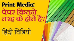 How many paper types? Print media paper types | When which paper used | Hindi tutorial