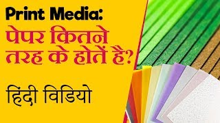 How many paper types? Print media paper types   When which paper used   Hindi tutorial