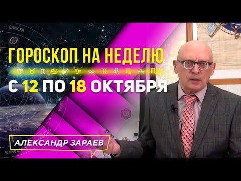 ГОРОСКОП НА НЕДЕЛЮ с 12 ПО 18 ОКТЯБРЯ l АЛЕКСАНДР ЗАРАЕВ 2020