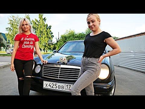 ДЕВЧОНКИ ГОНЯЮТ на Мерсе! Mercedes-Benz E 320