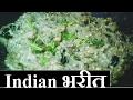 Indian Delicious Popular Bharit(भरीत) Recipe Great Quick Easy