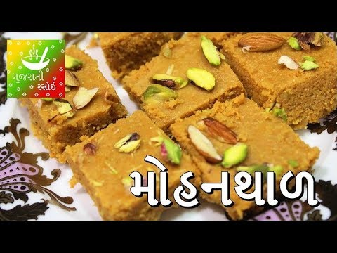 Mohanthal - મોહનથાળ | Recipes In Gujarati [Gujarati Language] | Gujarati Rasoi