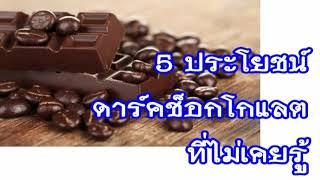 5 ประโยชน์ของดาร์คช็อกโกแลต