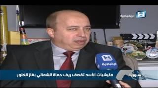 ميليشيات الأسد تقصف ريف حماة الشمالي بغاز الكلور