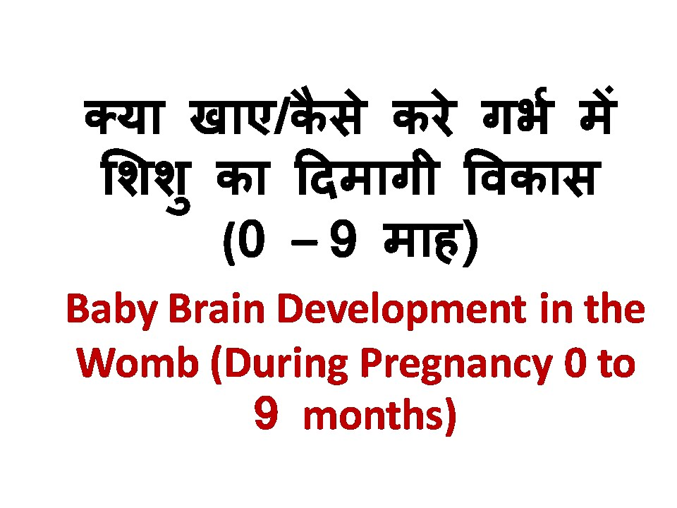 Food that develop Brain of baby during Pregnancy in Hindi - YouTube