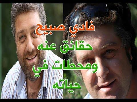 119515145 الفنان فادي صبيح تزوج بعد قصة حب واشتهر بالأدوار الكوميدية ويدعو الفنانين  للعودة الى بلدهم