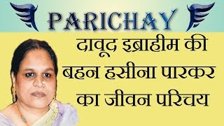 Haseena Parkar Biography  Queen Of Mumbai II Parichay