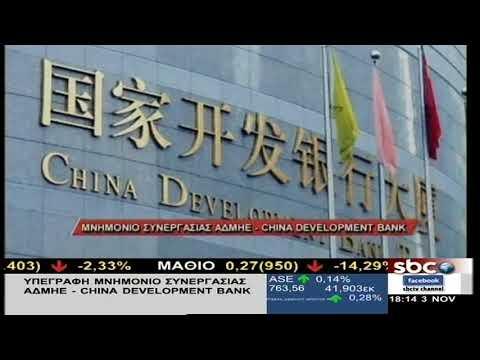 ΜΝΗΜΟΝΙΟ ΣΥΝΕΡΓΑΣΙΑΣ ΑΔΜΗΕ – CHINA DEVELOPMENT BANK