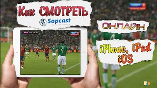 Как Смотреть Sopcast на iOS [iPhone, iPad]