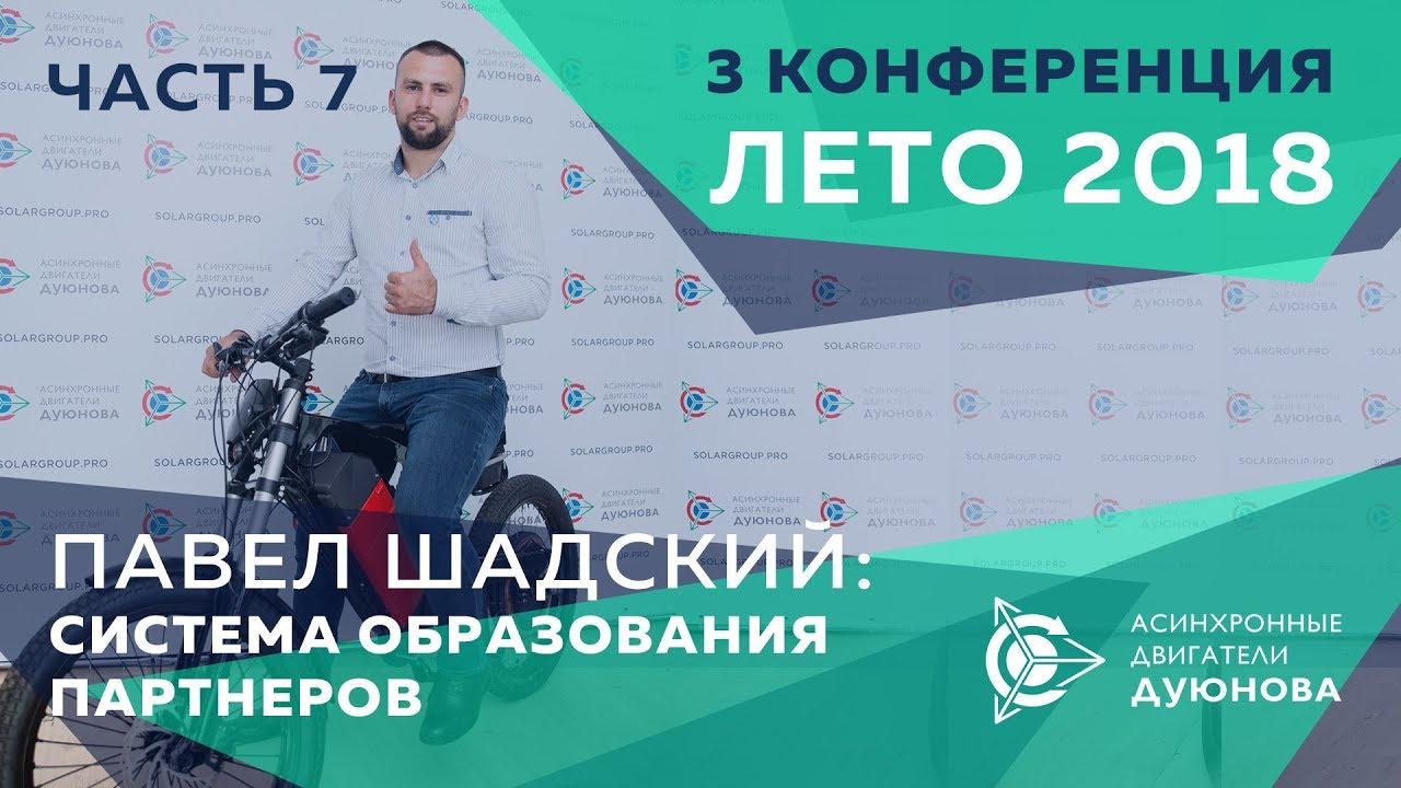 Павел Шадский: Система образования партнеров. lll-я конференция, лето 2018. Часть 7