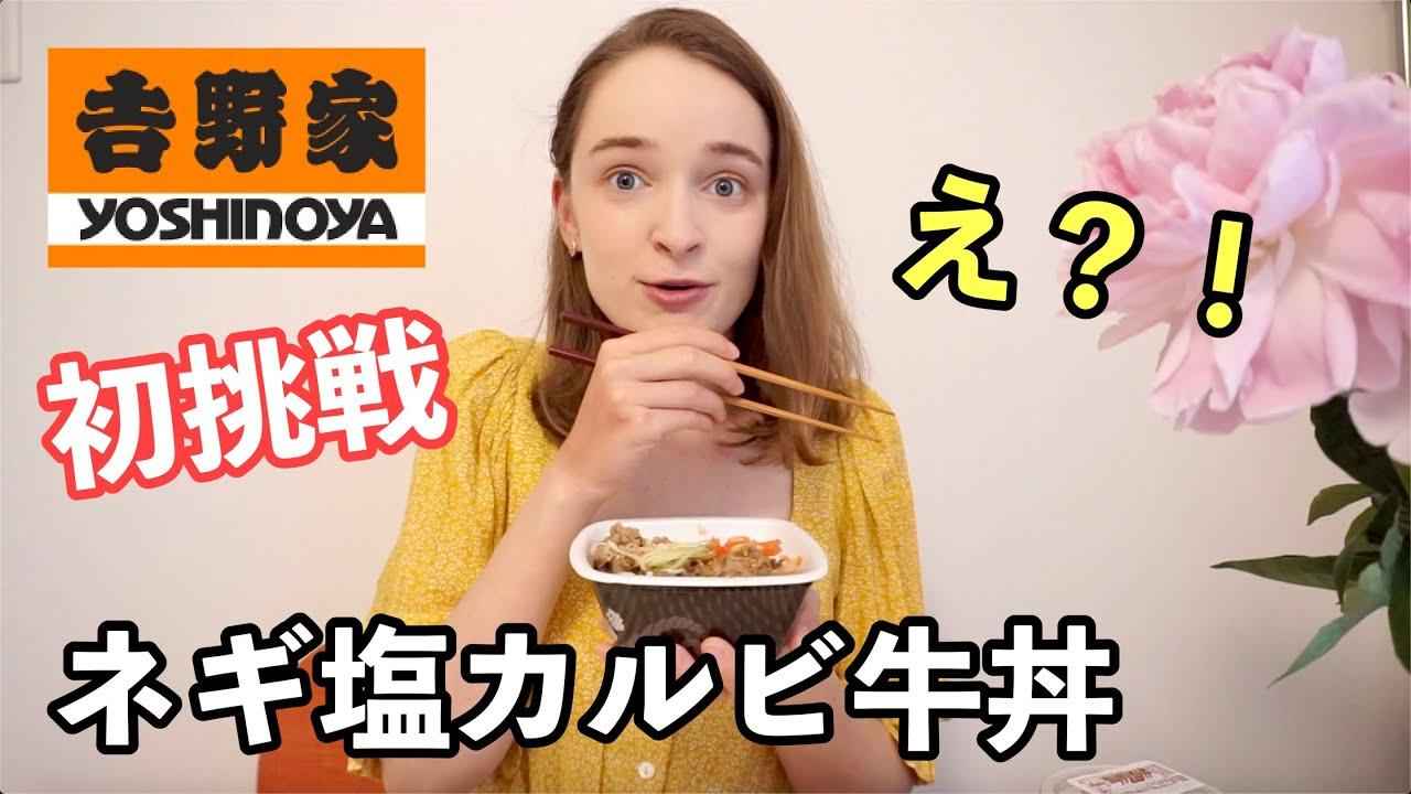 【何これ?!】ロシア女子がネギ塩カルビ丼に初挑戦した結果。