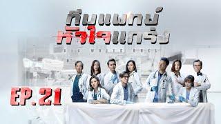 ซีรีส์จีน | ทีมแพทย์หัวใจแกร่ง (Big White Duel) [พากย์ไทย] | EP.21 | TVB Thailand | MVHub