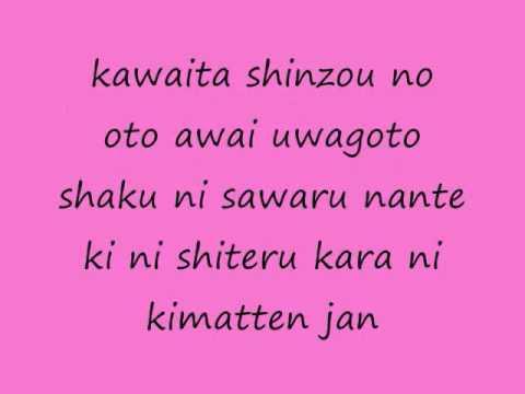fukkireta lyrics