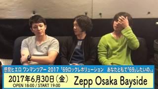 感覚ピエロ ワンマンツアー 2017 「69ロックレボリューション あなたと...