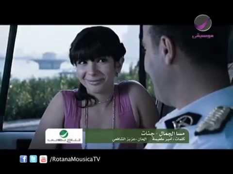 جنات - مسا الجمال poster