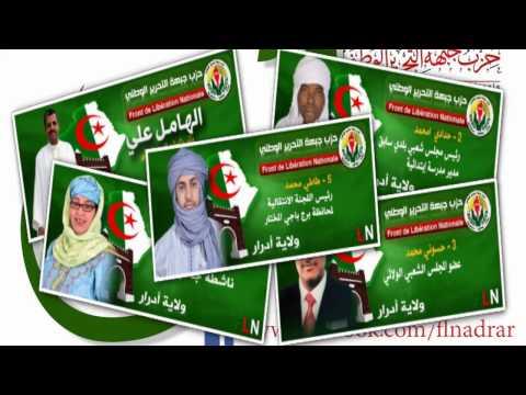 جبهة التحرير الوطني أدرار FLN ADRAR