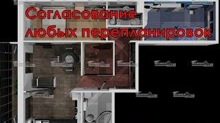 Согласование перепланировки квартиры в СПб от проекта до разрешения на строительство(, 2015-01-01T19:35:14.000Z)