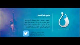ريم الهوى - ابتلينا بدنيا غبره   نغم الغربية 2016