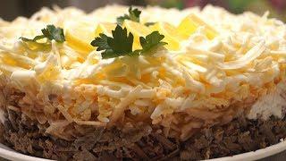Слоёный САЛАТ С ГОВЯЖЬЕЙ ПЕЧЕНЬЮ и Морковью/ Салат на праздничный стол/ salad with beef liver