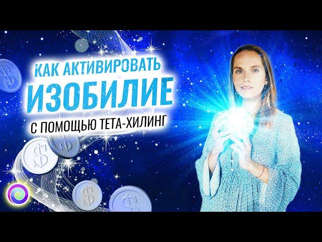 Как активировать ИЗОБИЛИЕ с помощью ТЕТА-ХИЛИНГ – Екатерина Щербакова