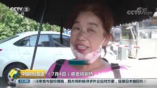 [中国财经报道]北方多地高温达到本轮峰值| CCTV财经