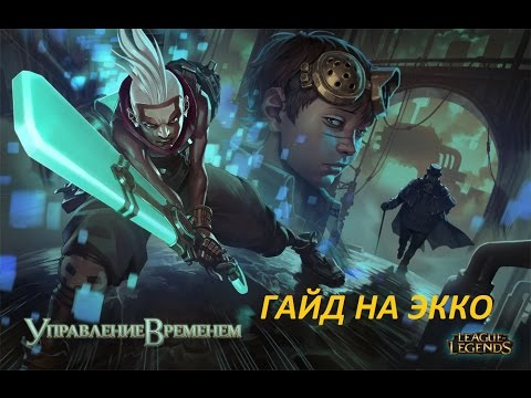видео: league of legends Гайд на Экко