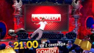 Смотри Новый Камеди      Comedy Club