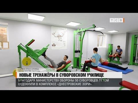 Новые тренажёры в Суворовском училище